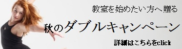 国分寺 レンタルスタジオ 秋のダブルキャンペーン
