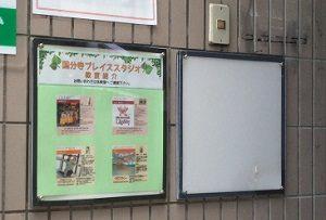国分寺スタジオ では教室宣伝を行っています。