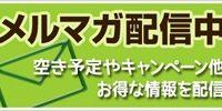 お得な情報がゲットできるメルマガは登録無料です。