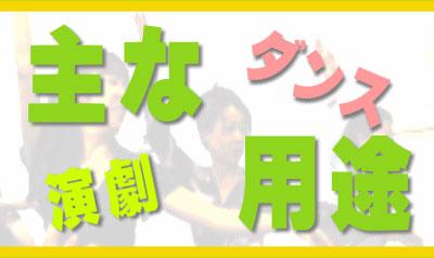 ダンス教室・ヨガ教室・音楽教室・演劇練習向けですのイメージ