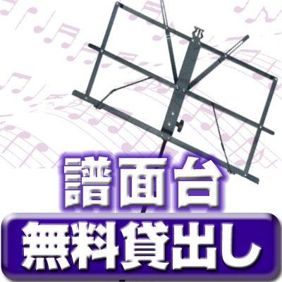 国分寺駅 レンタルスタジオ  『国分寺プレイススタジオ』では譜面台を無料で貸出しています。