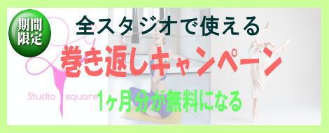 国分寺 レンタルスタジオ キャンペーン