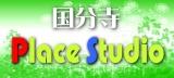 国分寺・立川・三鷹・八王子エリアのレンタルスタジオ『国分寺プレイススタジオ』