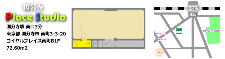中央線の国分寺駅にあるレンタルスタジオの間取り図