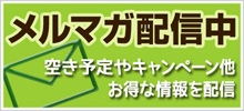 お得な情報がゲットできる メルマガ は登録無料です。