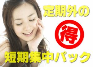 国分寺 レンタルスタジオ 短期集中パック